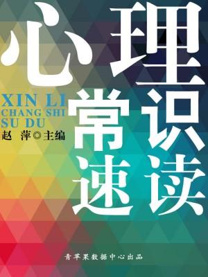 心理常识速读(速读直通车) by 赵萍 from Green Apple Data Center in Comics category
