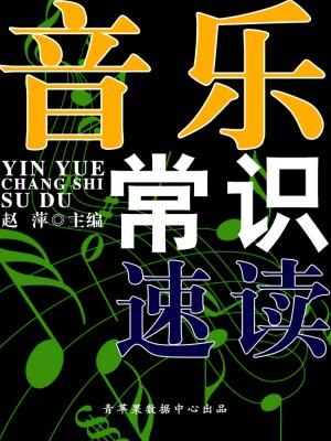 音乐常识速读(速读直通车) by 赵萍 from Green Apple Data Center in Comics category