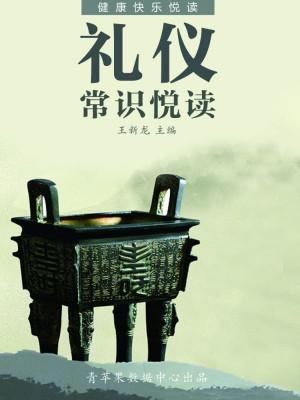 礼仪常识悦读(健康快乐悦读) by 王新龙 from Green Apple Data Center in Comics category