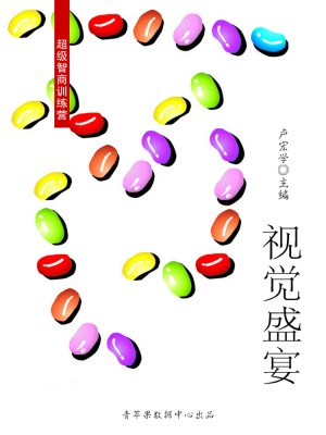 视觉盛宴(超级智商训练营) by 卢宏学 from Green Apple Data Center in Comics category
