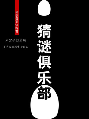 猜谜俱乐部(超级智商训练营) by 卢宏学 from Green Apple Data Center in Comics category