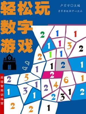 轻松玩数字游戏(超级智商训练营) by 卢宏学 from Green Apple Data Center in Comics category