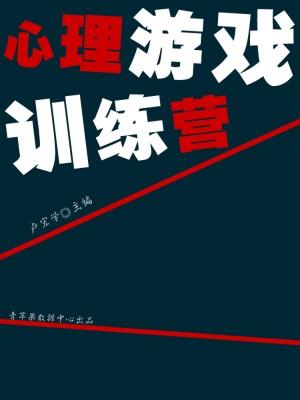 心理游戏训练营(超级智商训练营) by 卢宏学 from Green Apple Data Center in Comics category