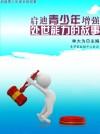 启迪青少年增强处世能力的故事(启迪青少年成长的故事) by 林大为 from  in  category