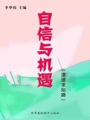 自信与机遇(漫漫求知路) by 李华伟 from Green Apple Data Center in Comics category