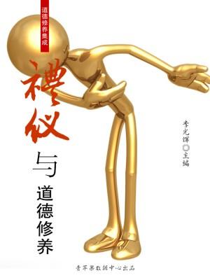 礼仪与道德修养(道德修养集成) by 李光辉 from Green Apple Data Center in Comics category
