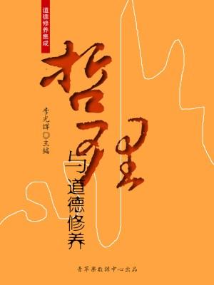 哲理与道德修养(道德修养集成) by 李光辉 from Green Apple Data Center in Comics category