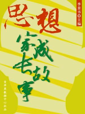 思想家成长故事(激励学生成长的名人故事) by 季景书 from Green Apple Data Center in Comics category