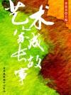 艺术家成长故事(激励学生成长的名人故事) by 季景书 from  in  category