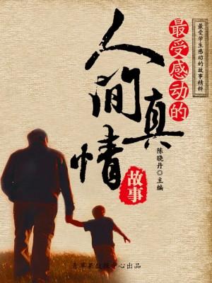 最受感动的人间真情故事(最受学生感动的故事精粹) by 陈晓丹 from Green Apple Data Center in Comics category