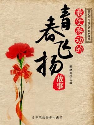 最受感动的青春飞扬故事(最受学生感动的故事精粹) by 陈晓丹 from Green Apple Data Center in Comics category