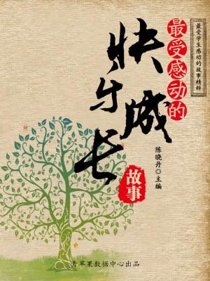 最受感动的快乐成长故事(最受学生感动的故事精粹) by 陈晓丹 from Green Apple Data Center in Comics category
