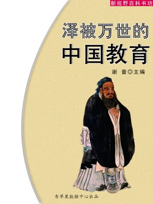 泽被万世的中国教育(新视野百科书坊) by 谢普 from Green Apple Data Center in Comics category