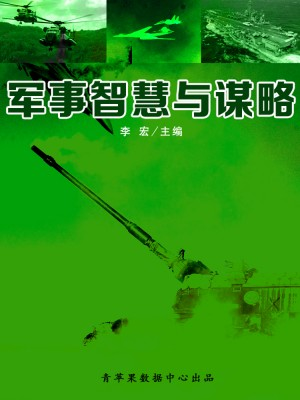 军事智慧与谋略(世界军事之旅) by 李宏 from Green Apple Data Center in Comics category