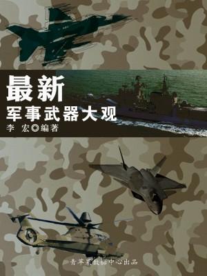 最新军事武器大观(世界军事之旅) by 李宏 from Green Apple Data Center in Comics category