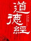 道德经(国学启蒙书系列) by 韩震 from  in  category