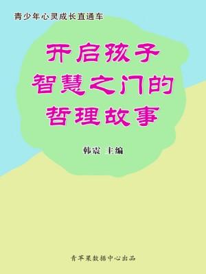 开启孩子智慧之门的哲理故事(青少年心灵成长直通车) by 韩震 from Green Apple Data Center in Comics category