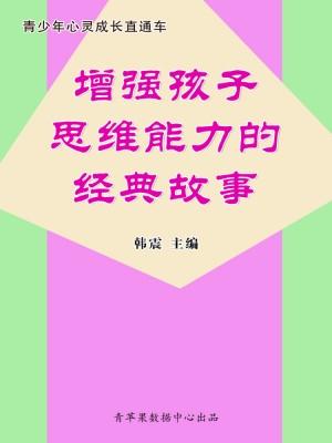 增强孩子思维能力的经典故事(青少年心灵成长直通车) by 韩震 from Green Apple Data Center in Comics category