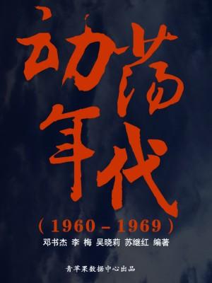 动荡年代(1960-1969)(中国历史大事详解) by 邓书杰,李梅,吴晓莉,苏继红 from Green Apple Data Center in General Academics category