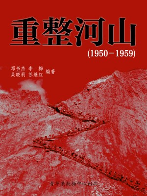 重整河山(1950-1959)(中国历史大事详解) by 邓书杰,李梅,吴晓莉,苏继红 from Green Apple Data Center in General Academics category