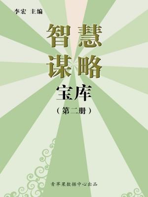 智慧谋略宝库(第二册) by 李宏 from Green Apple Data Center in Comics category