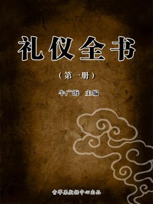 礼仪全书(第一册) by 牛广海 from Green Apple Data Center in Comics category