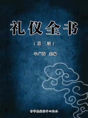 礼仪全书(第三册) by 牛广海 from Green Apple Data Center in Comics category
