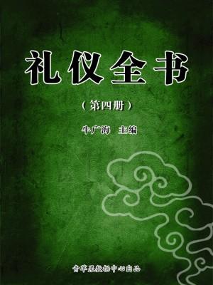 礼仪全书(第四册) by 牛广海 from Green Apple Data Center in Comics category