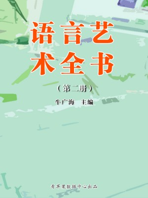 语言艺术全书(2册) by 牛广海 from Green Apple Data Center in Comics category