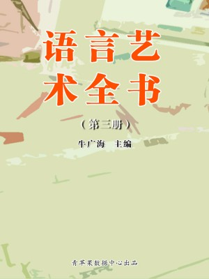 语言艺术全书(3册) by 牛广海 from Green Apple Data Center in Comics category