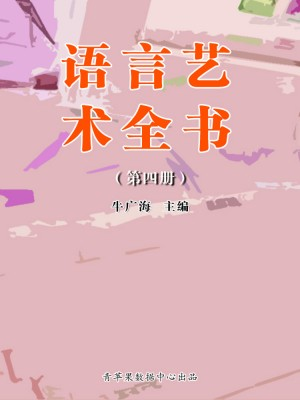 语言艺术全书(4册) by 牛广海 from Green Apple Data Center in Comics category