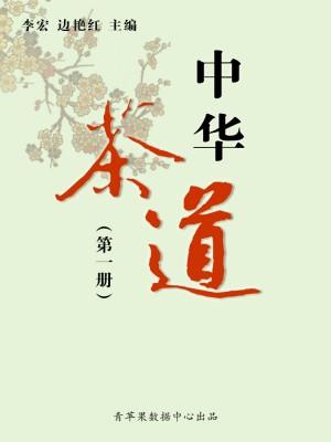 中华茶道(第一册) by 李宏,边艳红 from Green Apple Data Center in Comics category