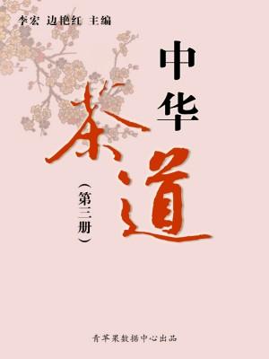 中华茶道(第三册) by 李宏,边艳红 from Green Apple Data Center in Comics category