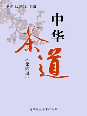 中华茶道(第四册) by 李宏,边艳红 from Green Apple Data Center in Comics category