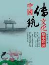 中国传统文化基本知识 by 林语涵 from Green Apple Data Center in  category
