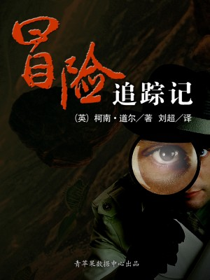 冒险追踪记 by 柯南·道尔,刘超 from Green Apple Data Center in Comics category