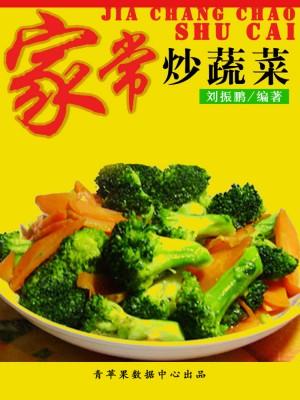 家常炒蔬菜