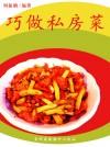 巧做私房菜 by 刘振鹏 from  in  category