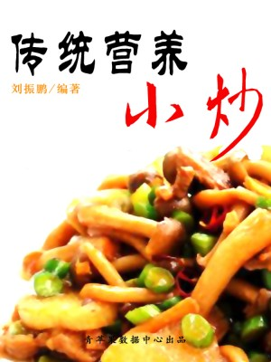 传统营养小炒 by 刘振鹏 from  in  category