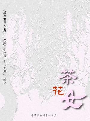 茶花女(经典世界名著) by 小仲马,曾琳钧 from Green Apple Data Center in Comics category