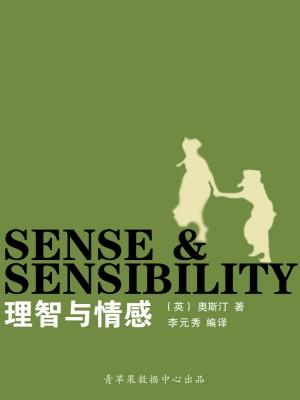 理智与情感(经典世界名著) by 奥斯丁,李元秀 from Green Apple Data Center in Comics category