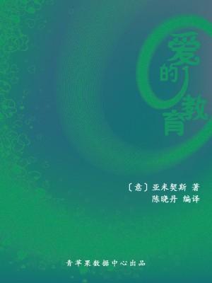 爱的教育(经典世界名著) by 亚米契斯,陈晓丹 from Green Apple Data Center in Comics category