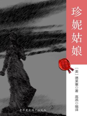 珍妮姑娘(经典世界名著) by 德莱塞,高燕 from Green Apple Data Center in Comics category