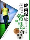 健商保证智慧(上) by 仲侯;王英 from  in  category