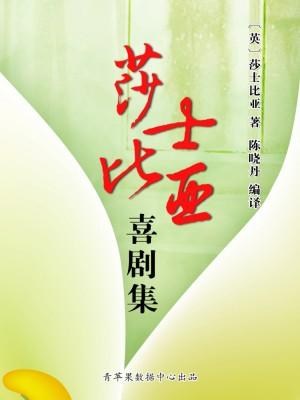 莎士比亚喜剧集(经典世界名著) by 莎士比亚,陈晓丹 from Green Apple Data Center in Comics category