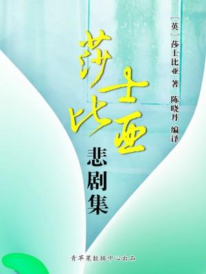 莎士比亚悲剧集(经典世界名著) by 莎士比亚,陈晓丹 from Green Apple Data Center in Comics category