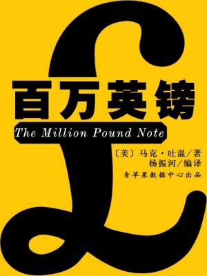百万英镑(经典世界名著) by 马克·吐温,杨振河 from Green Apple Data Center in Comics category