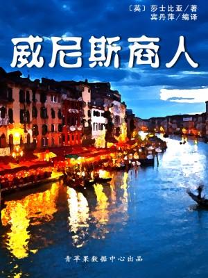 威尼斯商人(经典世界名著) by 莎士比亚,宾丹萍 from Green Apple Data Center in Comics category