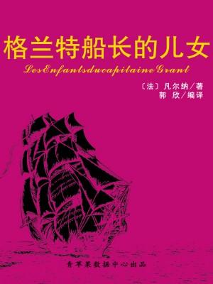 格兰特船长的儿女(经典世界名著) by 凡尔纳,郭欣 from Green Apple Data Center in Comics category