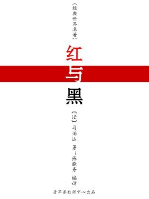 红与黑(经典世界名著) by 司汤达,陈晓丹 from Green Apple Data Center in Comics category